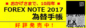 FOREX NOTE 2017 エイチスクエア